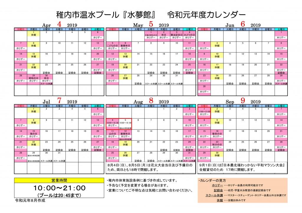 水夢館カレンダー2019(8月変更)