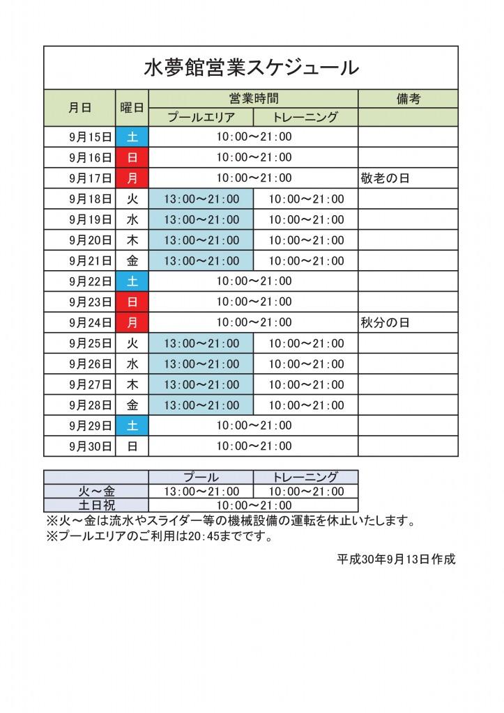 水夢館営業予定表(9.15~9.30)