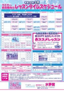 2018_02大キャンペーンうら