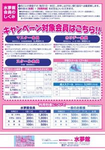 2018_09大キャンペーンうら