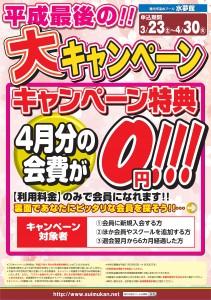 2019_03平成最後の大キャンペーンおもて