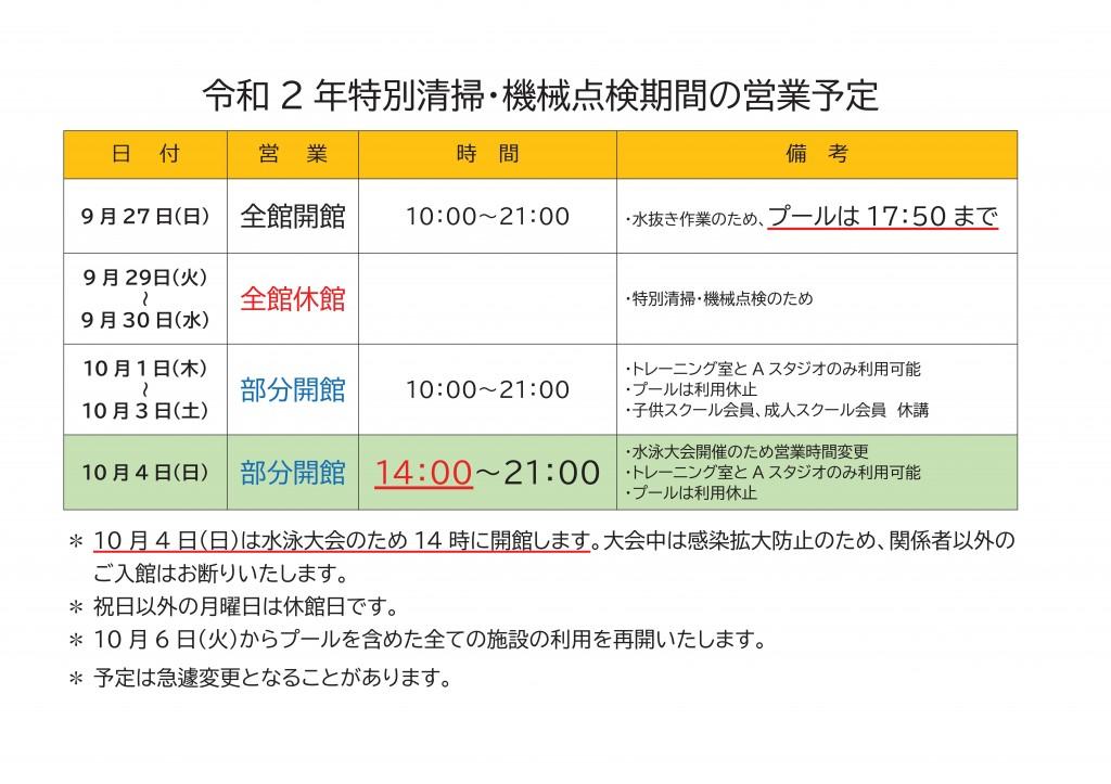 2020.9-10水夢館特別スケジュール