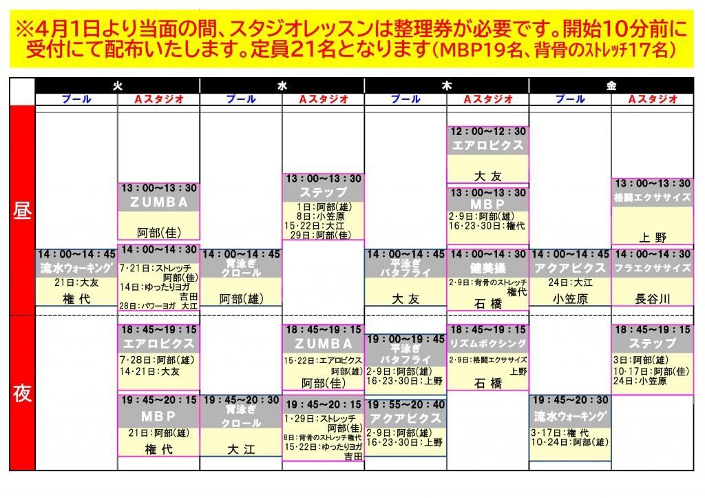 2020,4月マスター向けプログラム(30分)