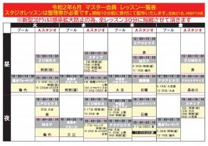 2020,6月マスター(30分)