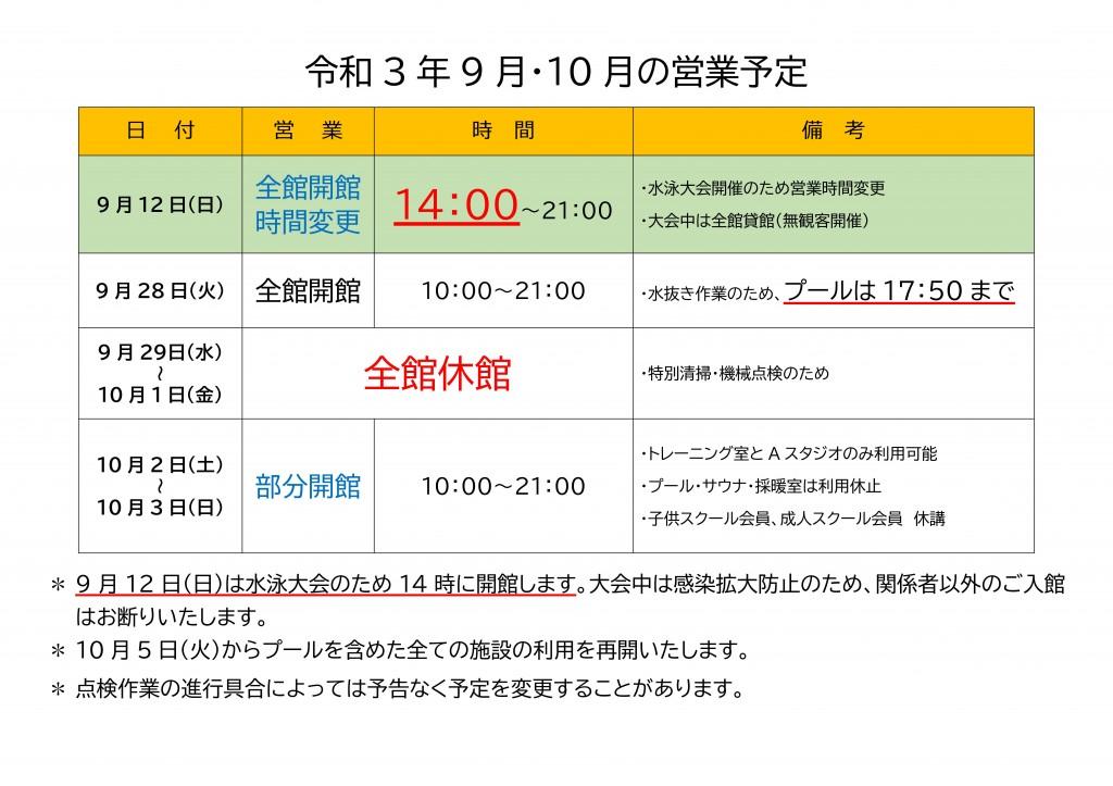 2021.9-10水夢館特別スケジュール