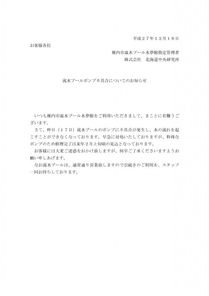 Microsoft Word - 流水ポンプ不具合(案内文)