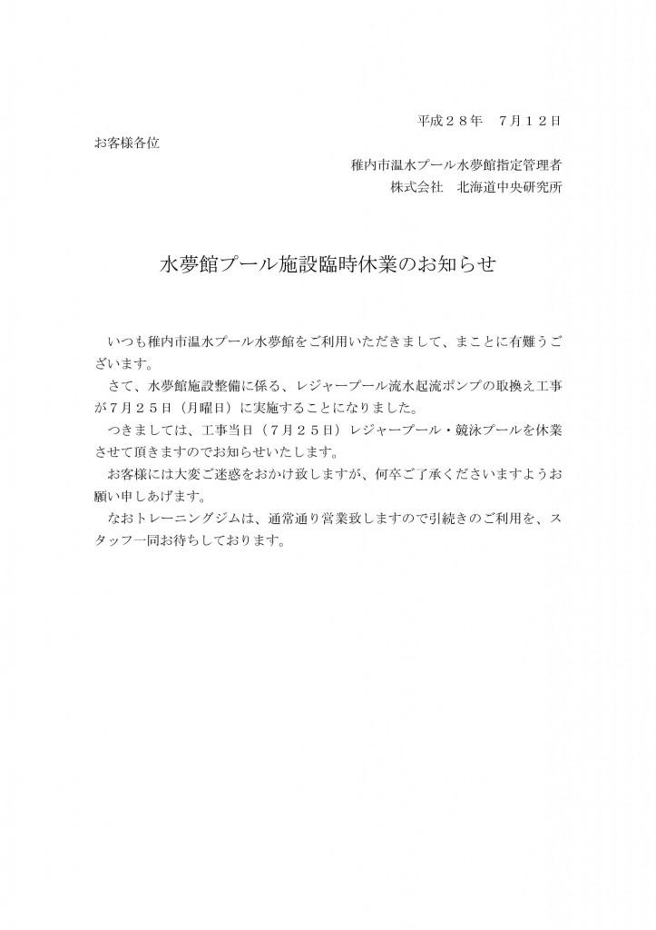 Microsoft Word - 起流ポンプ工事(案内文)
