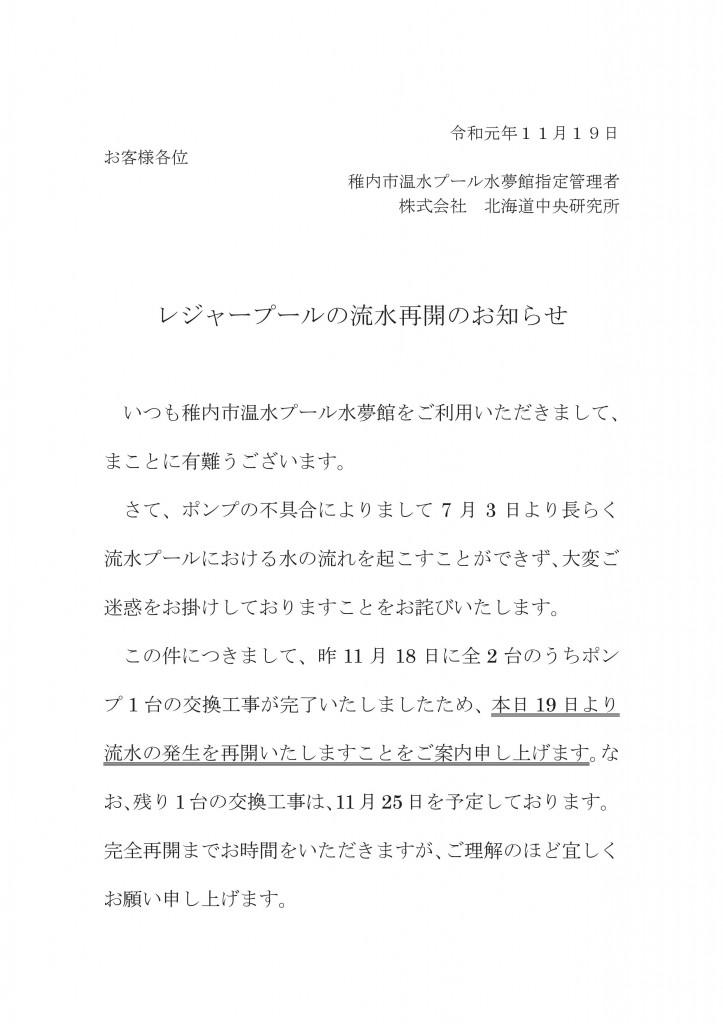 R1.11.19流水プール再開(案内文)