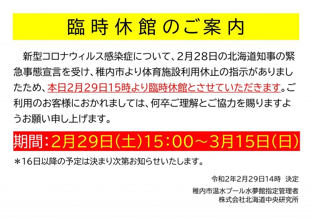 R2.2.29-3.15臨時休館のお知らせ(簡易)