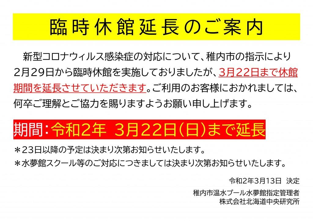 R2.3.16臨時休館の延長のお知らせ(簡易)
