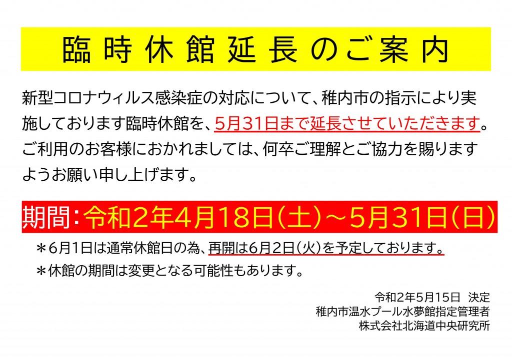 R2.5.15臨時休館のお知らせ(簡易)