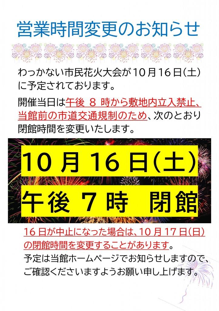 R3.10.16 花火大会