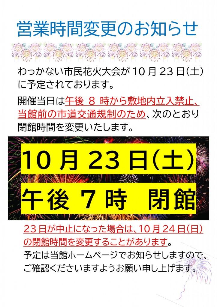 R3.10.23花火大会
