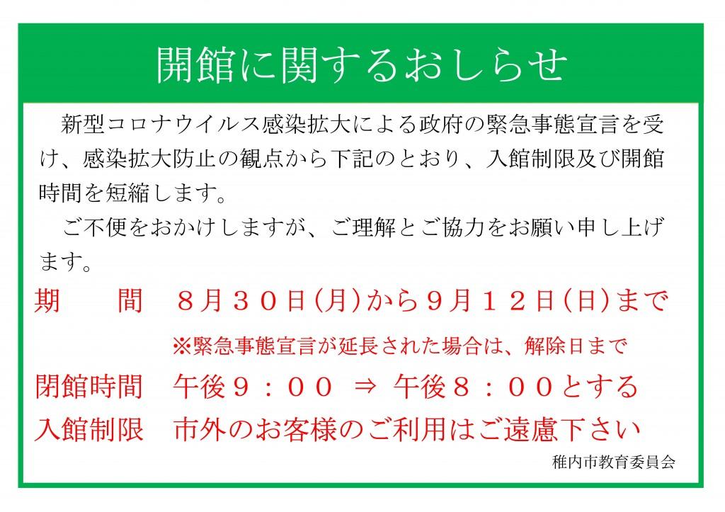 R3.8.27_貼紙_施設時短(社会教育課)