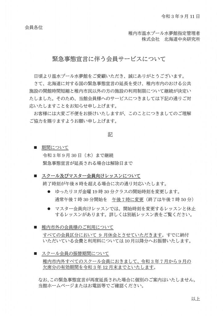 R3.9.11緊急事態宣言に伴う対応(会員サービス)