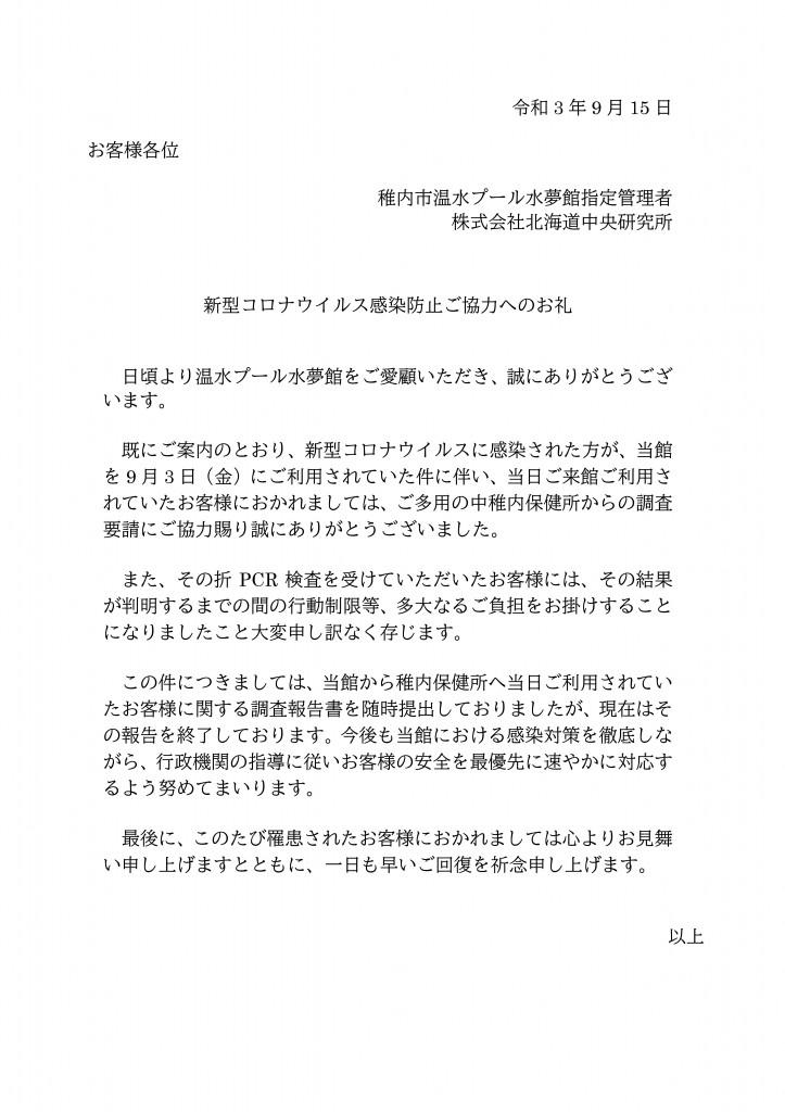 R3.9.15新型コロナウイルス感染防止ご協力へのお礼