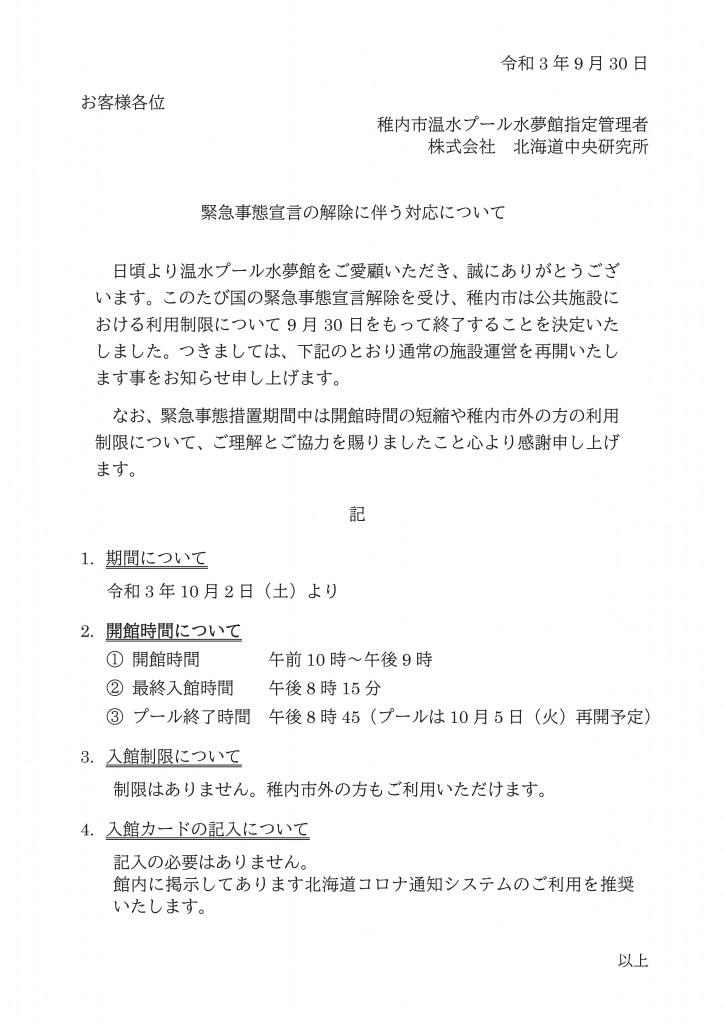 R3.9.30緊急事態宣言に伴う対応(館内掲示)