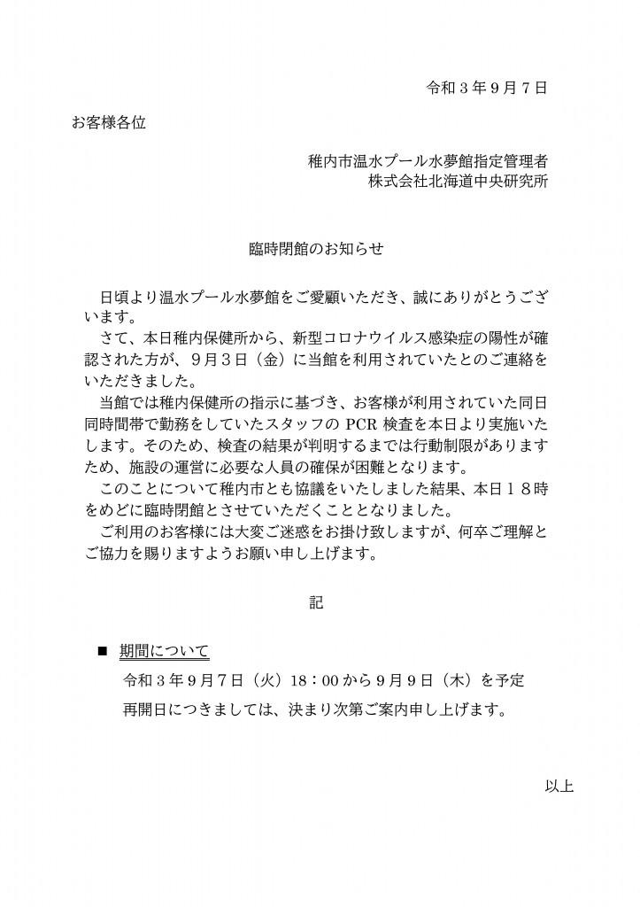 R3.9.7臨時閉館のお知らせ