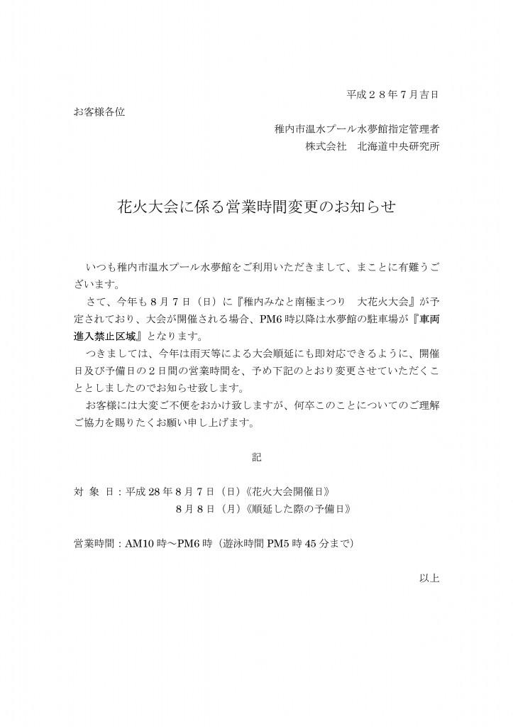 h28.7.25花火大会に係る営業時間の変更について