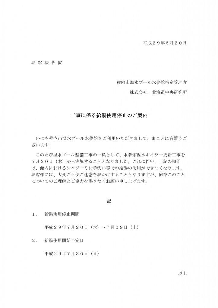h29.6.20給湯使用停止期間のご案内.pdf