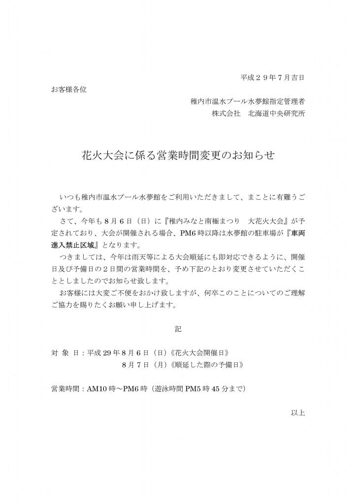 h29.7.14花火大会に係る営業時間の変更について