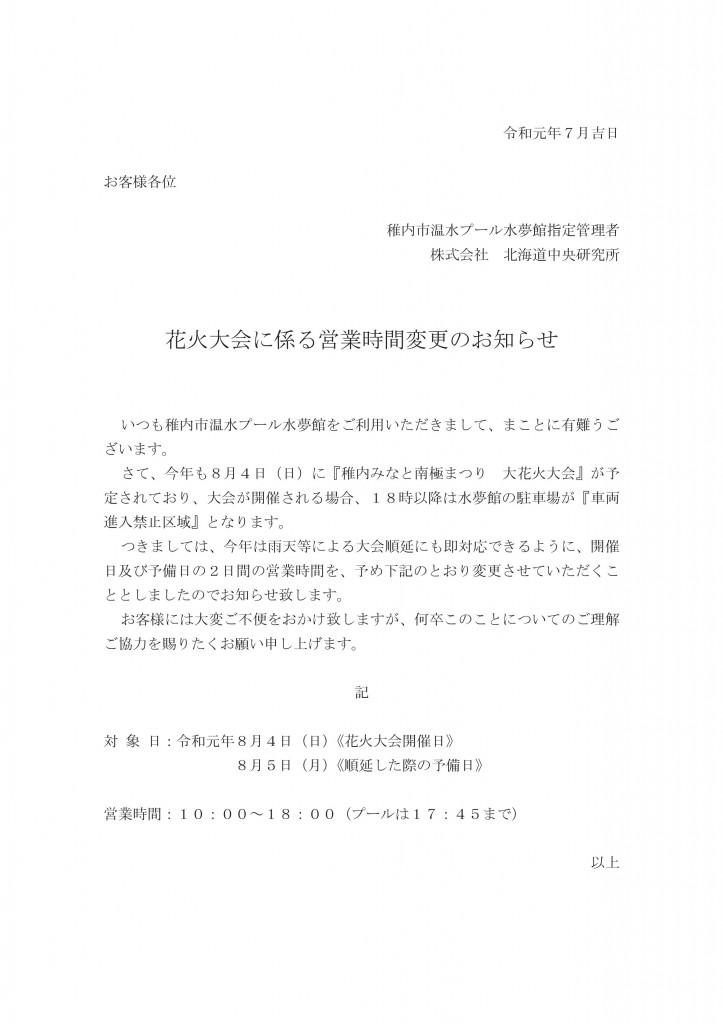 r1.8.4花火大会に係る営業時間変更(案内文)