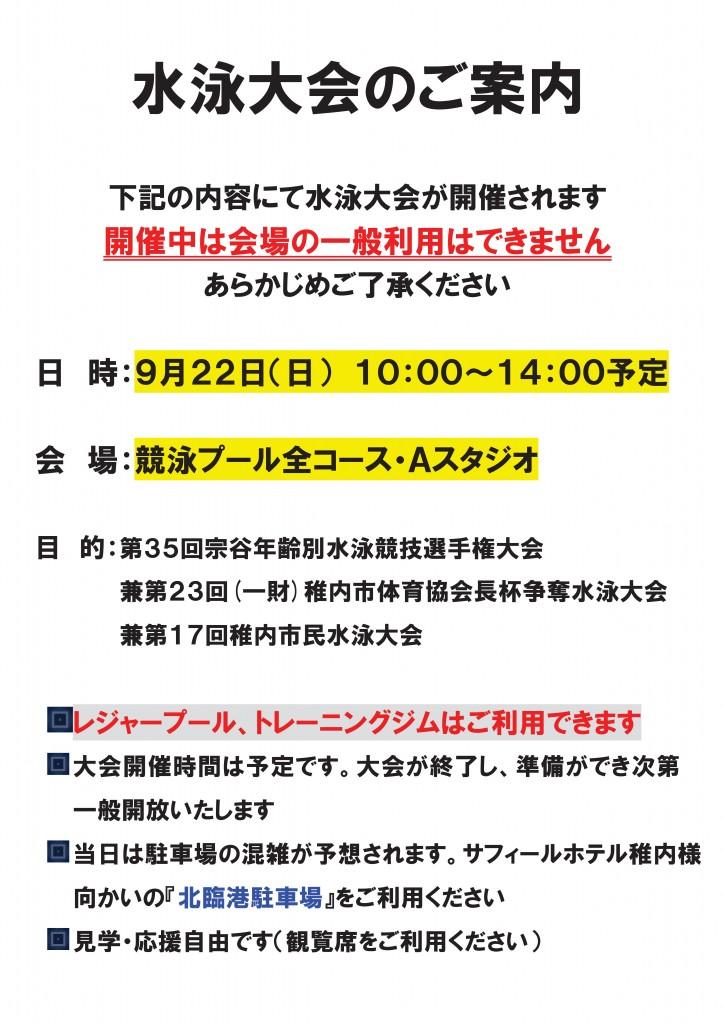 r1.9.22・年齢別大会